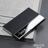 名片夾男式商務高檔創意金屬簡約女式名片盒展會禮品 韓語空間