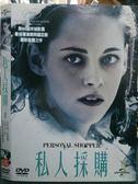 挖寶二手片-O02-087-正版DVD*電影【私人採購】-克莉絲汀史都華