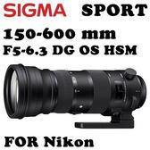 【24期0利率】 SIGMA 150-600mm f5-6.3 DG OS HSM Sport  (公司貨)