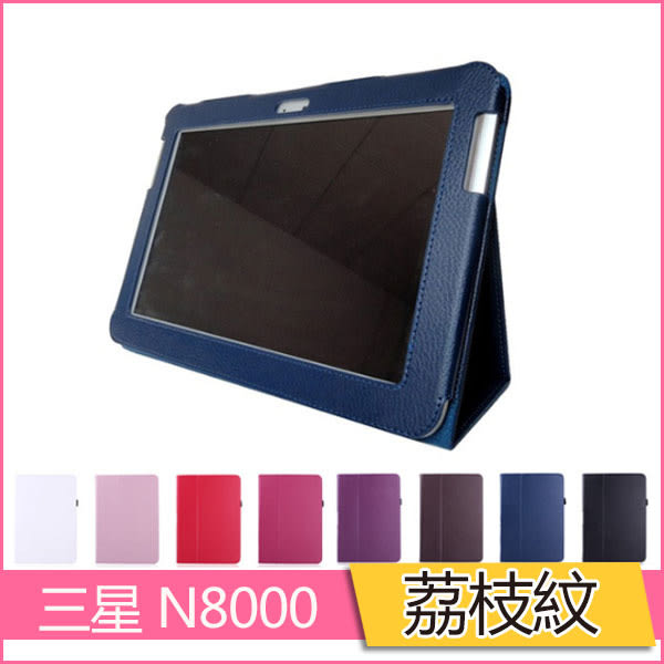 三星 Galaxy Note 10.1 保護套 N8000 N8010 平板皮套 支架 荔枝紋 兩折 支架 皮套 商務 全包