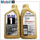 【愛車族】美孚MOBIL 魔力1號 SAE 0W-40 1L 全合成機油 (NEW) 提升引擎性能|增強馬力|節省燃油