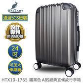24吋行李箱 可加大 ABS材質 經典直條紋 鐵黑色 WALLABY袋鼠牌