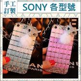 SONY XA2 Ultra XZ2 L2 XA1 Plus XZ1 Compact XZ Premium XA1 Ultra 手機殼 水鑽殼 客製化 訂做 狐狸漸變
