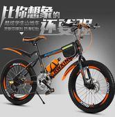 兒童自行車20/22寸學生單車7-8-9-10-15歲