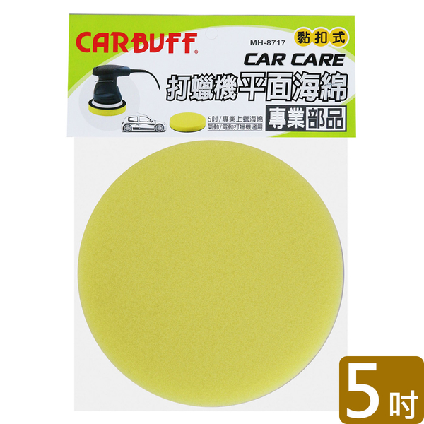 CARBUFF 車痴打蠟機平面海綿/黃色 5吋(2入) MH-8717