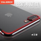 手機殼iphone7手機殼蘋果7plus防摔套8女i8超薄透明硅膠軟個性創意7P男(免運)