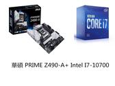 華碩 PRIME Z490-A+ Intel I7-10700【刷卡分期價】