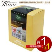 ↘5折 【買一送一】瑪尼Mani 有 機哥倫比亞掛耳式咖啡10包/盒