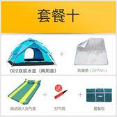 全自動帳篷戶外防暴雨加厚防雨野營野外露營ps:(雙層套餐10)