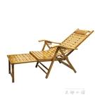 搖椅躺椅竹折疊午休椅子成人老人竹逍遙椅夏季陽台乘涼沙灘椅  米娜小鋪 YTL