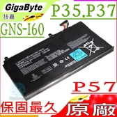 Gigabyte GA GNS-I60,P35 ,P37,P57 電池(原廠)- 技嘉 GNS-I60,P37K,P37W,P37X,P57X,P57W,ICP6/55/85-2
