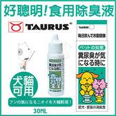 *KING WANG*日本 金牛座 - 食用除臭液 寵物好聰明 犬貓用-30ml