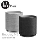 【天天限時】B&O BeoPlay M5 黑/銀 兩色 藍牙無線4.0 喇叭 保固2年 遠寬電信公司貨
