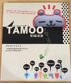(二手書)TAMOO-幸福澡堂