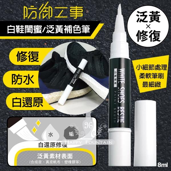 T-FENCE 防御工事 白鞋閨蜜/泛黃補色筆