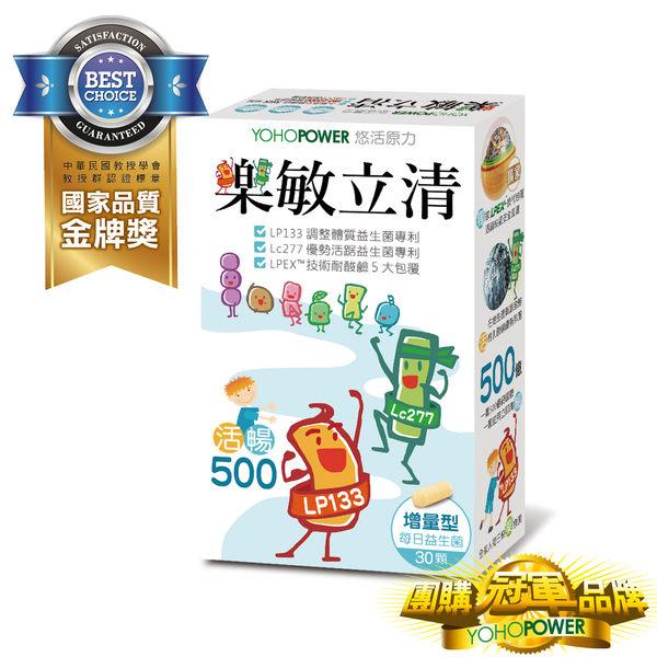 悠活原力-樂敏立清-活暢500益生菌膠(30顆/盒)) 大樹