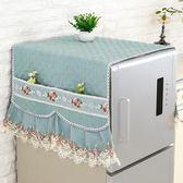 防塵罩 冰箱蓋布防塵罩單對雙開門冰箱罩蓋布巾蕾絲洗衣機套簾藝【小天使】