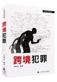跨境犯罪:大學用書系列