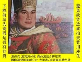 二手書博民逛書店The罕見Great Voyages of Zheng He 鄭
