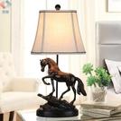 駿馬仿古辦公中式臥室樹脂裝飾歐式複古客廳床頭書房洋板房臺燈