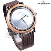 Max Max 義大利時尚 文青風格 米蘭時尚 防水手錶 藍寶石水晶 女錶 中性錶 男錶 咖啡色 MAS7036-2