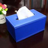 寶藍色皮質紙巾盒 抽紙創意歐式餐巾紙皮革紙抽家居 艾尚旗艦店