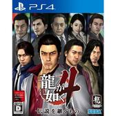 【PS4 遊戲】人中之龍 4 繼承傳說者《中文版》