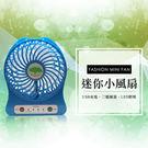 USB接電 迷你小風扇 【OA-008】精靈 寶可夢 芭蕉扇 巴掌大小 手持攜帶 LED照明 風量調節