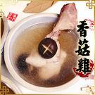 香菇雞腿燉湯*1包組(330g±10%/包)