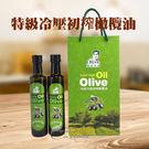 特級冷壓初榨橄欖油兩瓶裝禮盒組 (另有售單罐 250ml/瓶) --- 寶山鄉農會