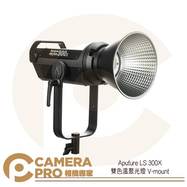 ◎相機專家◎ Aputure LS 300X 雙色溫聚光燈 V mount 光風暴 補光 LED 保榮卡口 公司貨