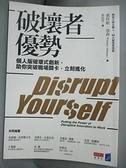 【書寶二手書T3/財經企管_A7O】破壞者優勢_惠特妮.強森