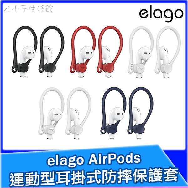 elago AirPods 2 1 運動型耳掛式防摔保護套 apple藍牙耳機專耳掛套 防丟套 防摔套 耳機套 耳掛套