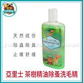 *~寵物FUN城市~*亞里士-茶樹精油除蚤洗毛精500ml (寵物用 洗劑)