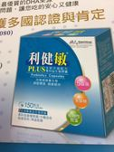 利健敏益生菌膠曩 150顆(盒)*11盒~要冷藏運送