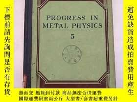 二手書博民逛書店progress罕見in metal physics 5(H42