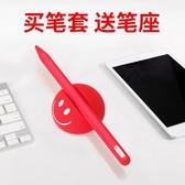 蘋果筆apple pencil 2保護套ipad一代二代配件pro手寫筆硅膠筆套 交換禮物