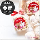 奇奇妮妮風格米香-甜蜜之戀款(滿百份免費印名字) 遊戲抽獎 二次進場 情人節禮物 婚禮小物