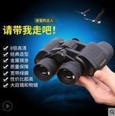 一七一三手機雙筒望遠鏡戶外望眼鏡高倍高清夜視兒童大人演唱會  【PINK Q】