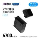行動電源/50W PD QC快充/1A1C | ZMI紫米 充電器+行動電源 6700mAh 二合一套裝組 (APB03)