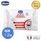 【新品上市】chicco-抗菌清潔濕巾20抽(箱購12包) ※超取限購2箱