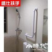 把手 定制無障礙扶手老人浴室衛生間L型防滑不銹鋼廁所拉手