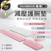 現貨!減壓護腕墊 大款-43cm 人體工學滑鼠墊 滑鼠護腕墊 鍵盤護腕墊 滑鼠墊 鍵盤手托 #捕夢網
