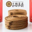 【十相自在】西藏除障盤香(總集香)-直徑約6.5cm