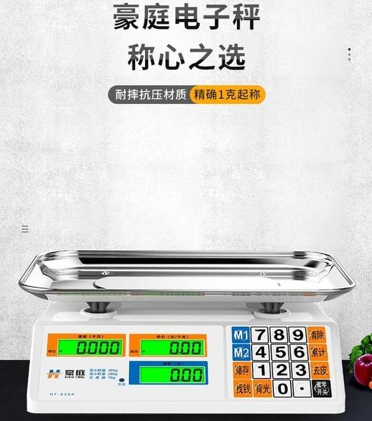 小型商用電子秤精準市場