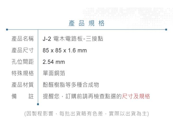 『堃喬』J-2 電木 85 x 85 mm 3接點 900 孔 PCB 萬用電路板『堃邑Oget』