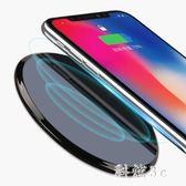 無線充電器 手機蘋果小米充三星iphonex快充s8專用8p通用vivo摯美 js9033『科炫3C』