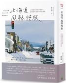北海道風格慢旅:日常圈外的旅行提案,感受最有溫度的北國風景【城邦讀書花園】