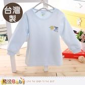 幼兒內衣 台灣製秋冬厚款純棉居家長袖T恤 魔法Baby