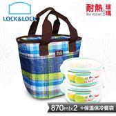 【樂扣樂扣】耐熱玻璃保鮮盒-格紋保溫保冷餐袋3件組